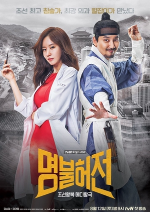image of drama Deserving of the Name (2017) [KDRAMA]